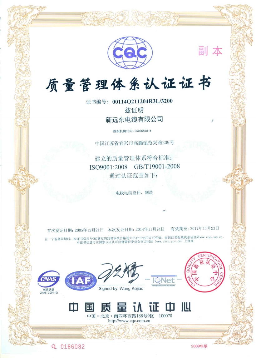 Certificate of Conformity for Quality Management System