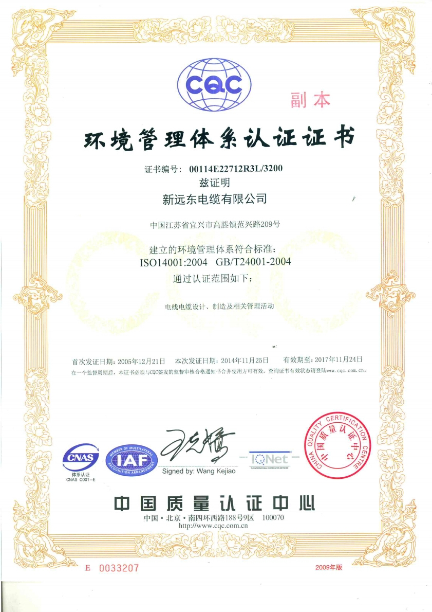 Certificate of Conformity for Environmental Management System