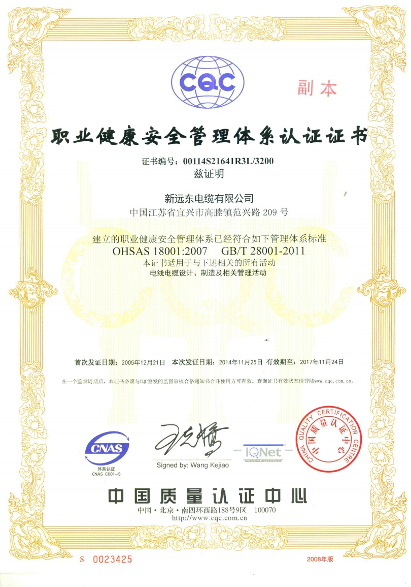 Certificate of Conformity for Occupational Health & Safety Management System